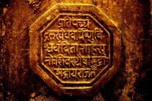 Shivaji Maharaj-Rajmudra