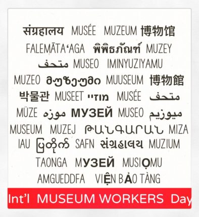 Int'l Museum Workers Day IMWD2017